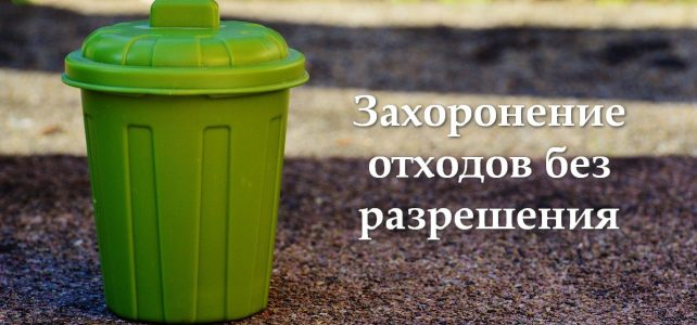 Когда не требуется разрешение для захоронения отходов производства